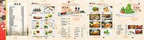 日本料理精装菜谱