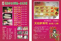 日本料理宣传单