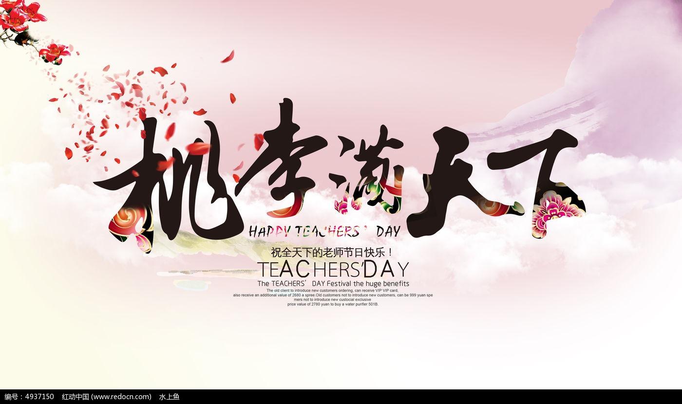 桃李满天下感恩教师节海报设计