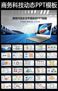 网络信息安全研讨会议工作商务科技PPT模板