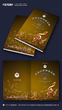 香槟色大气音乐会画册封面设计
