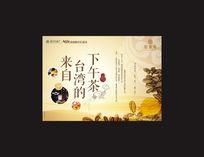 下午茶中式国画