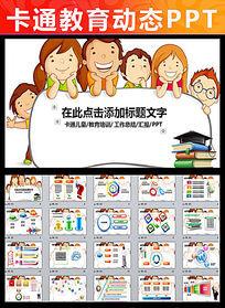 学期规划学校教育培训读书学习卡通PPT