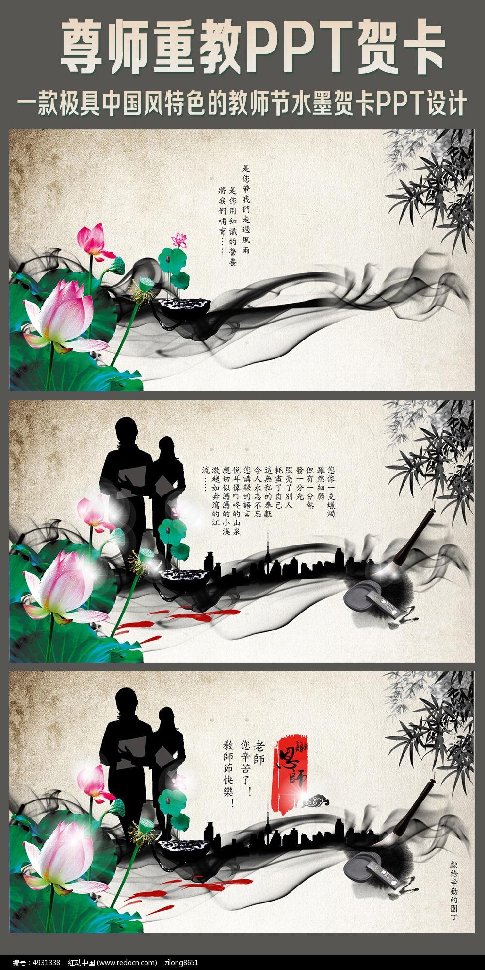 中国风教师节ppt贺卡设计图片
