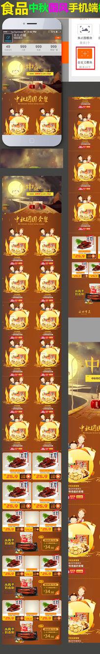 中国风食品坚果礼品首页海报ps