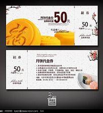 中国风月饼代金券模板