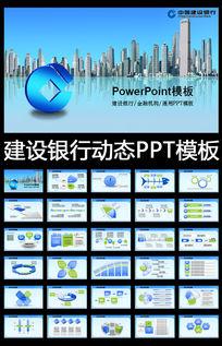 中国建设银行建行理财储蓄总结PPT模板