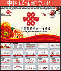 中国联通4G网络通讯动态PPT模板