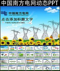 中国南方电网动态PPT模板