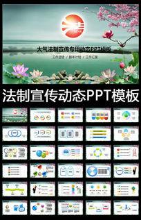 中国普法宪法宣传法制动态PPT模板
