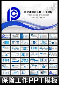 中国太平洋保险集团公司工作计划PPT模板