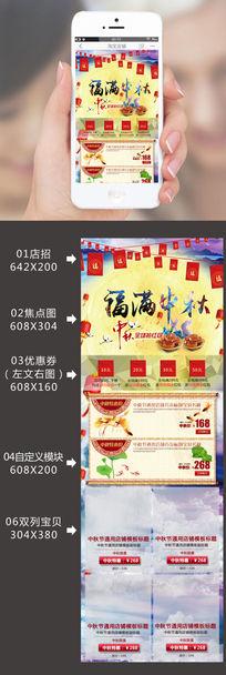 中秋节淘宝手机端首页模板