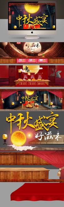 中秋节淘宝天猫店铺节日促销网页