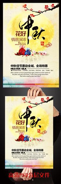 中秋节宣传海报模板