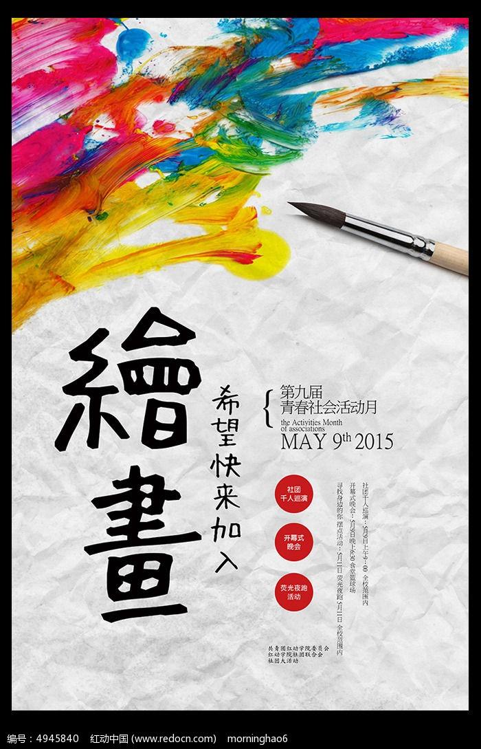 大学绘画社团招新海报设计