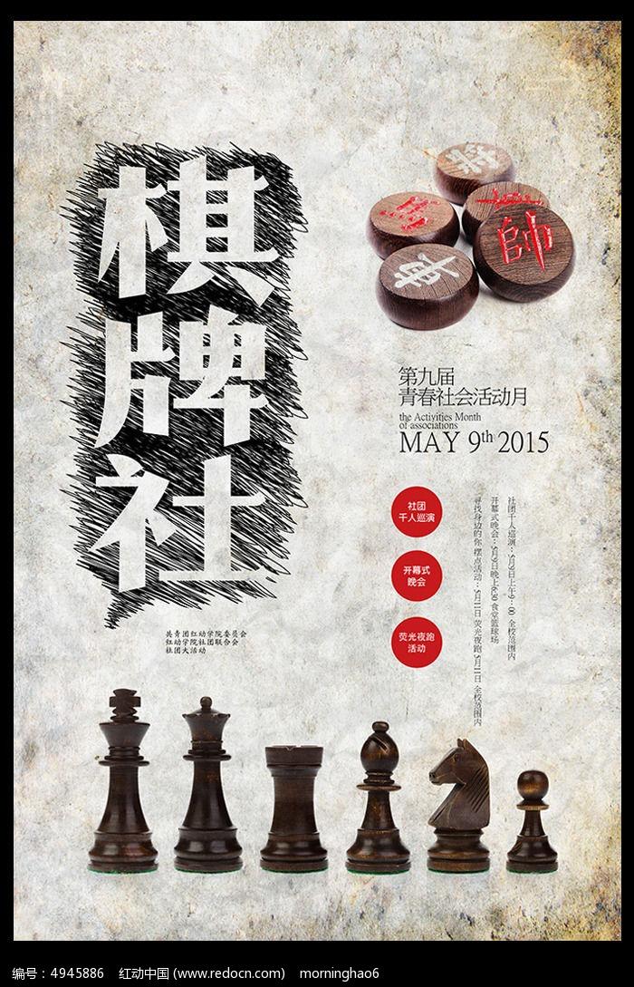 大学棋牌社团招新海报设计