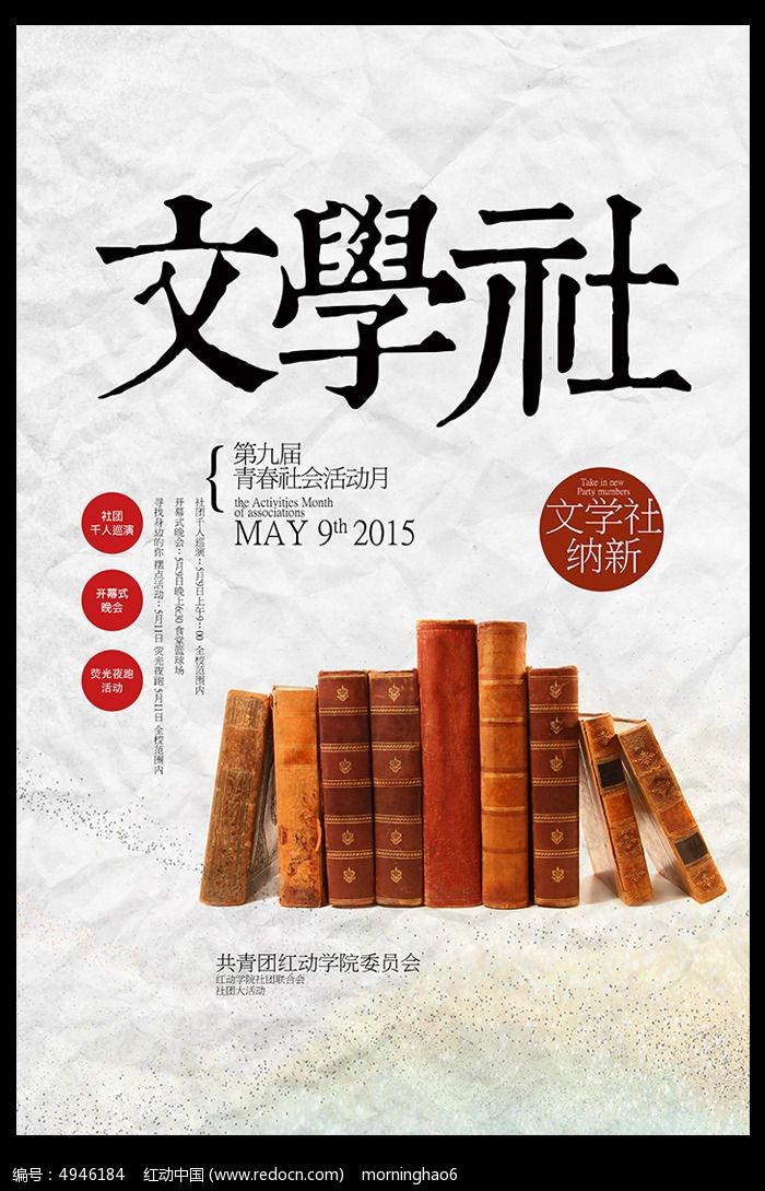 大学文学社团招新海报设计