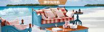 地中海风格家具全屏海报制作psd源文件蓝色风格素材家居素材