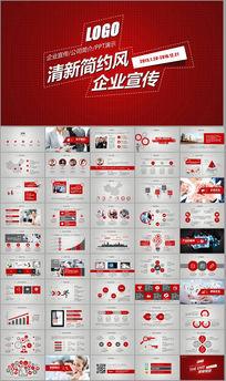公司简介高端简约宣传产品发布创业计划ppt模板