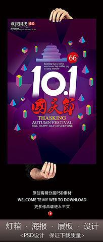 国庆节商场形象海报模板