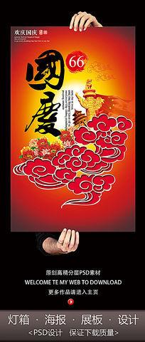 国庆节周年庆海报模板