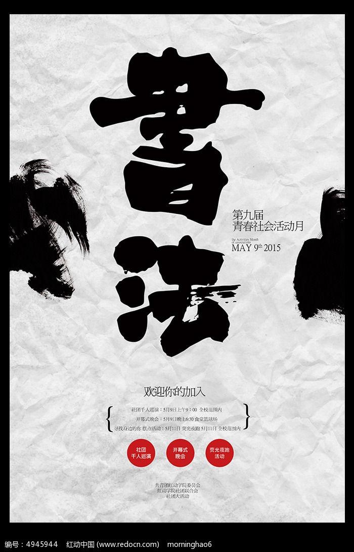 简约大学书画书法社团招新海报设计素材下载 编号4945944 红动网