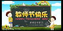 卡通风教师节快乐展板设计
