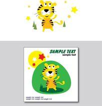 卡通小动物老虎儿童卡片模板