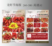 龙虾节餐饮菜单设计海报模板
