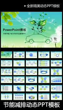 绿色低碳节能减排汽车绿色出行PPT模板