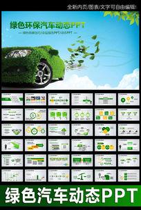 绿色汽车低碳节能环保工作会议PPT