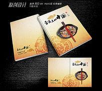 舌尖上的中国画册设计