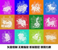 十二生肖动物矢量图案剪纸图形