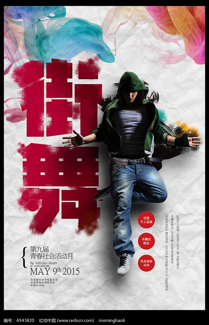时尚大学街舞社团招新海报设计