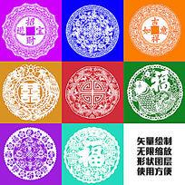 双喜吉祥传统窗花剪纸图案矢量绘制图形