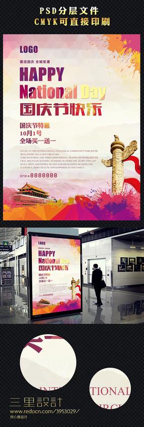 水彩墨大气国庆节海报设计