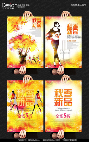 水彩秋季新品促销海报设计