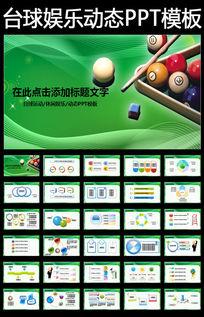 台球桌球休闲娱乐体育竞赛PPT模板下载