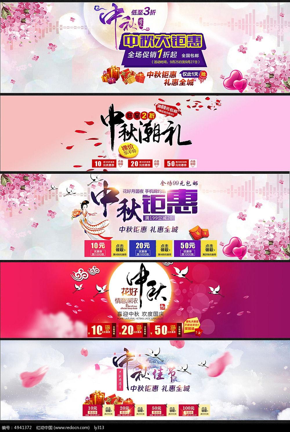 淘宝天猫中秋佳节促销活动海报模板