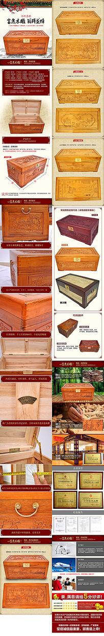 淘宝小叶香樟樟木箱红木箱详情描述