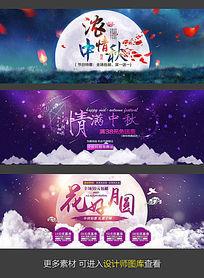淘宝中秋节促销海报模板