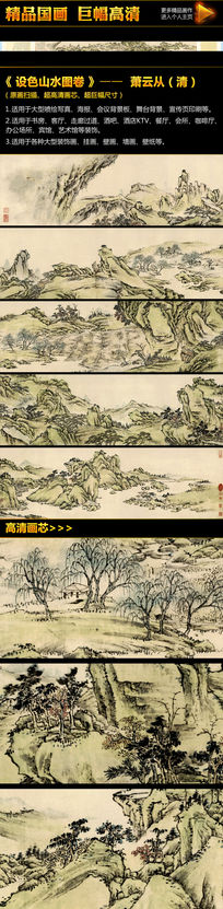萧云从《设色山水图卷》国画挂画模板