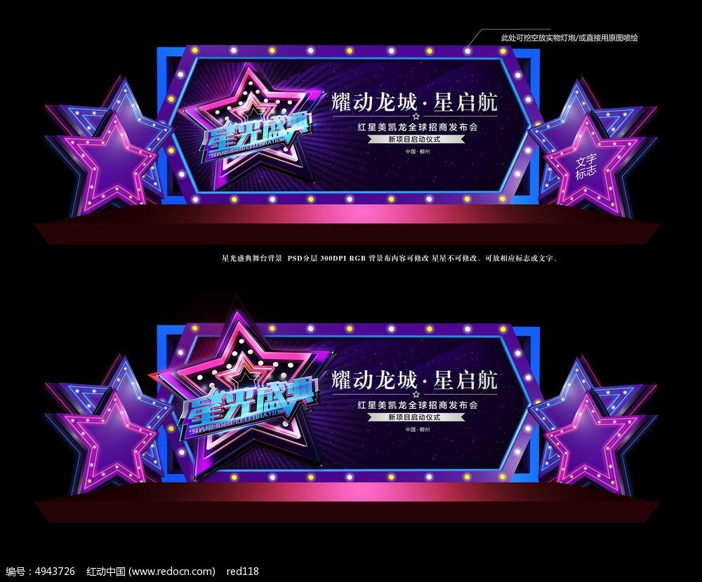 星光盛典舞台背景设计