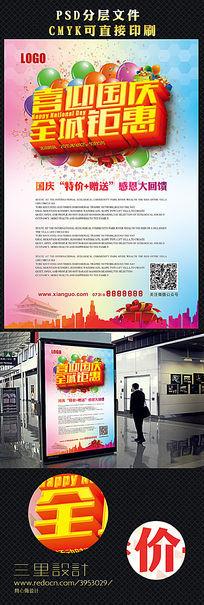 喜迎国庆全城钜惠促销海报设计