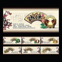 中国风传统廉政文化展板设计