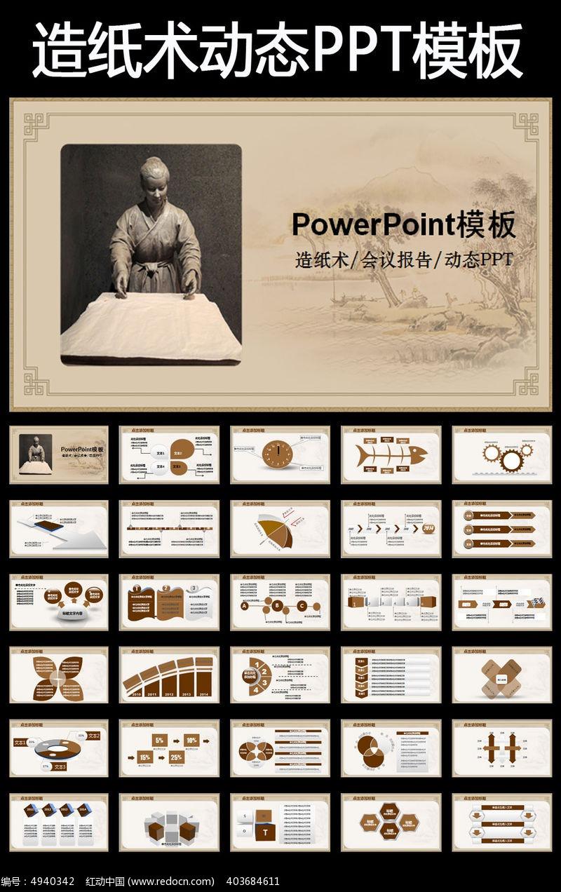 中国风 古代 四大发明造纸术 动态PPT模板 ppt模