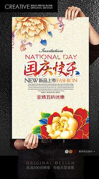 中国风国庆节宣传海报模板