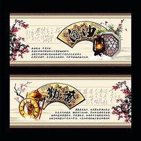 中国风自由勤奋文化展板设计