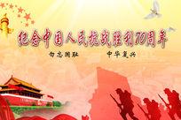 中国人民抗战胜利70周年节日海报