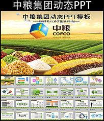 中粮集团有限公司动态ppt扁平化模板